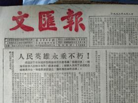 1952年9月8《文汇报》