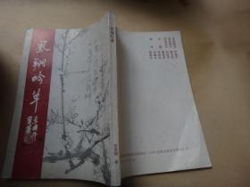 凤翔吟草(刘凤翔签名赠送李格非教授