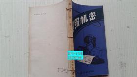 超级机密 温德博瑟姆著 外语教学与研究出版社  间谍题材作品