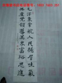 成林书法:新四军老战士成林精品宣纸书法作品一幅   33*132