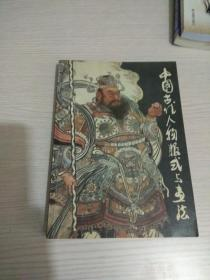 中国古代人物服式与画法(16开 1987年1版1印)