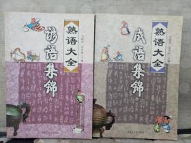 熟语大全:《谚语集锦》《成语集锦》《惯用语集锦》《俗语集锦》《歇后语集锦》全五册
