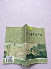 历代咏草堂诗选【实物图片】