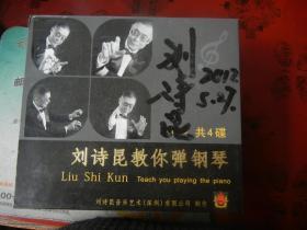 刘诗昆教你弹钢琴 刘诗昆 签名DVD