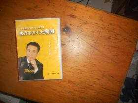 《执行不力十大病因》郭鹏主讲6盘VCD 【没有外包装大纸盒】