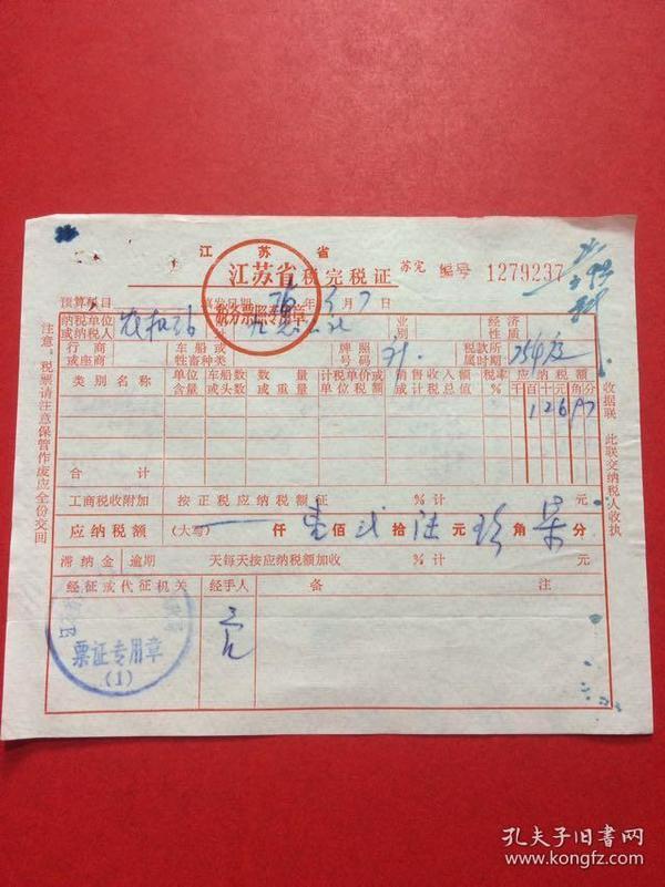 文革,江苏省,税完税证