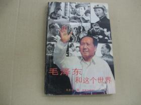毛泽东和这个世界