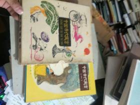中国古代寓言(第一辑 全六册)有函套 彩色