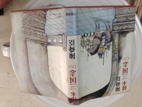 秘本三国志(六)(日文原版 昭和57年)
