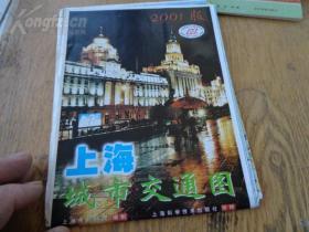 上海城市交通图 2001年 2开 封面海关大楼夜景 上海外环城区图(附道路名称、新村索引表) 上海市全图 市区公交线路一览表