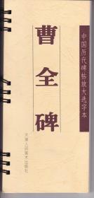 中国历代碑帖放大选字本:曹全碑