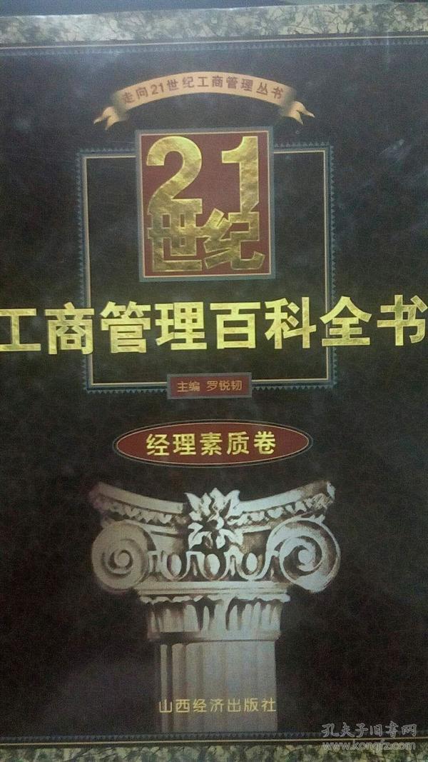 21世纪工商管理百科全书(经理素质卷)