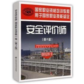 安全评价师(国家职业资格1级)(第2版)