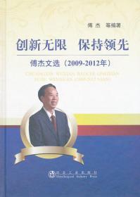 创新无限、保持领先:傅杰文选(2009-2012)