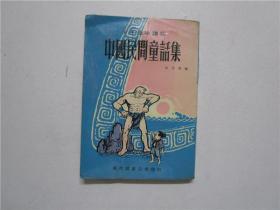 1972年再版 少年趣味读物 中国民间童话集 (施百英编 王氏出版社出版)