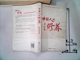 中国人的修养:塑造国民道德素质的经典读本