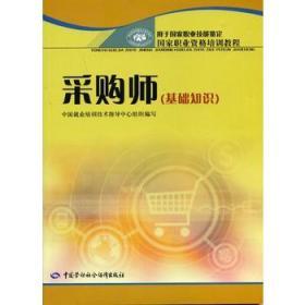 国家职业资格培训教程:采购师(基础知识)