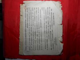 天津市房地产管理局《关于七区窝铺情况的调查报告》(1955年 打字本)