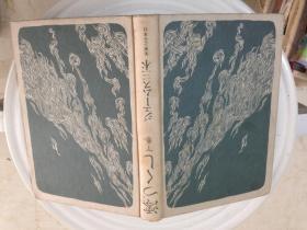 澪(下卷)(日文原版 昭和60年)