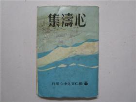 1979年版 《心涛集》(宏印 著 能仁文化中心印行)