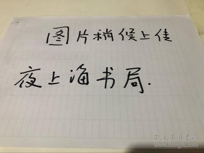 施肇基早年回忆录 中华民国56年