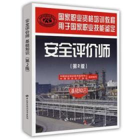 安全评价师:基础知识(第2版)