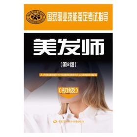 国家职业技能鉴定考试指导:美发师(初级 第2版)