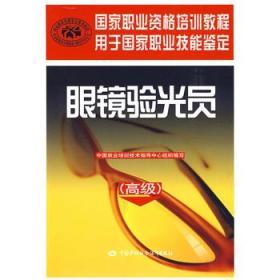 国家职业资格培训教程:眼镜验光员(高级)