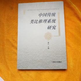中国传统类比推理系统研究