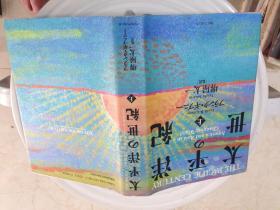 太平洋の世纪(上册)(日文原版)