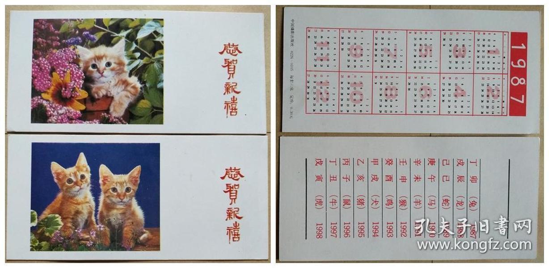 贺卡、1987年年历卡--猫咪(2张)