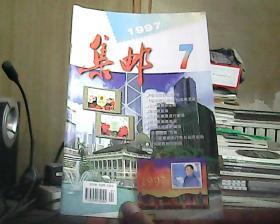 集邮 1997年 第7期 总第333期