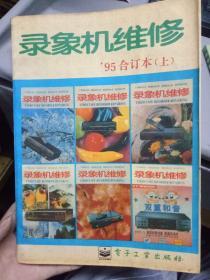 《录象机维修 95合订本(上下册)》