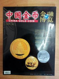 金融博览·中国金币 2009.01 增刊 总第11期 书脊下处有破损,如图