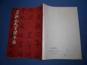 宋拓九成宫醴泉铭-16开86年一版一印