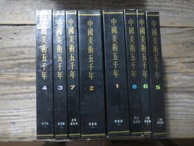 《中国美术五千年》(1——8册全)