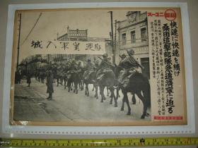 日本侵华罪证 同盟写真特报 2枚《桑田部队济南入城》济宁逼近 背面《江南日军京沪线守备》