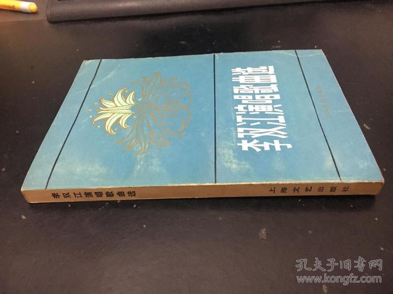 李双江演唱歌曲选(李双江签名本)