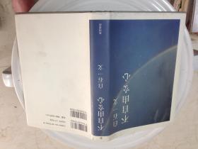 不自由な心(日文原版 平成13年)