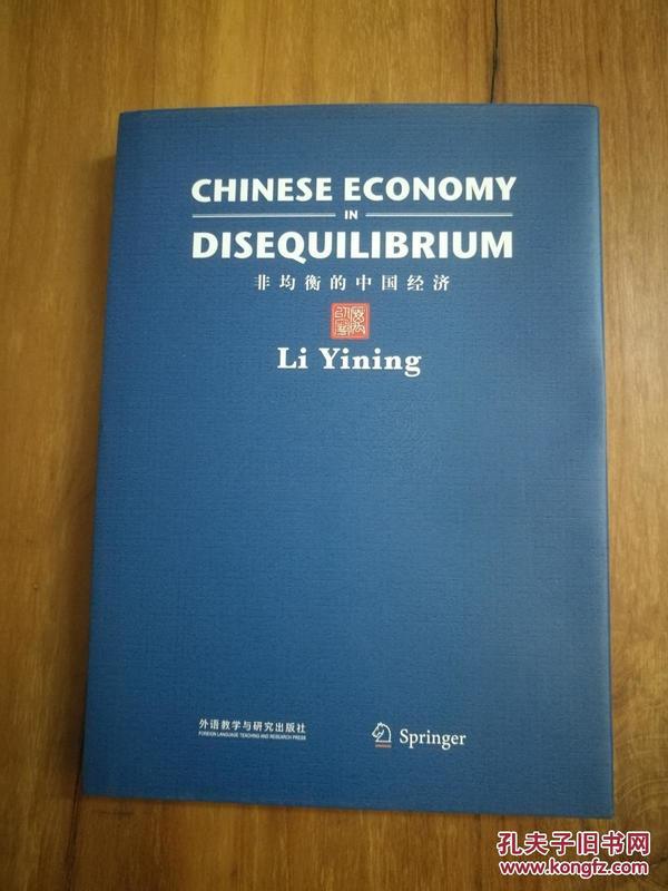 非均衡的中国经济 CHINESE ECONOMY IN DISEQUILIBRIUM