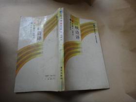 三峡诗译 翻译者周蓉 签名赠送李格非教授