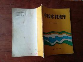 【中国水利地理