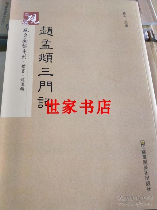 包邮 正版 砚台金帖系列.赵孟頫三门记
