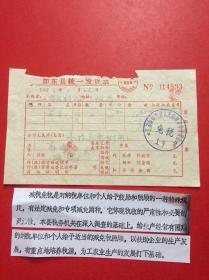 文革,江苏,如东县统一发货票,免税票,附赠一份减税、免税说明
