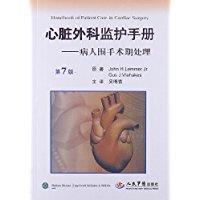 心脏外科监护手册:病人围手术期处理