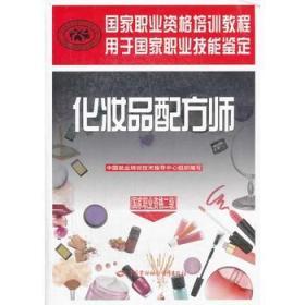 国家职业资格培训教程:化妆品配方师(国家职业资格二级)