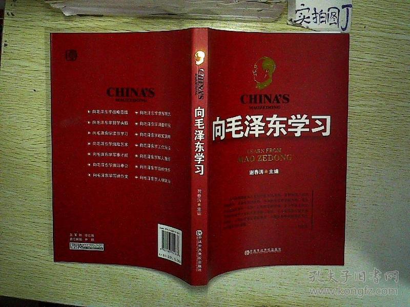 向毛泽东学习  .