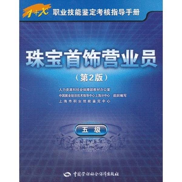 1+X职业技能鉴定考核指导手册:珠宝首饰营业员(5级)(第2版)
