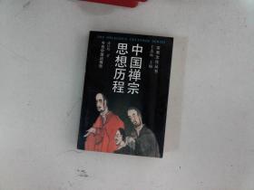 中国禅宗思想历程