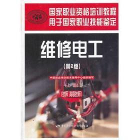 国家职业资格培训教程:维修电工(第2版,上册,技师 高级技师)